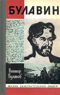 Булавин