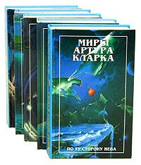 Миры Артура Кларка (комплект из 5 книг)