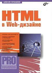 HTML в Web-дизайне ( 5-94157-513-0 )