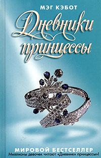Дневники принцессы12296407Книга написана в форме дневника современной американской школьницы. Миа считает себя невезучей, однако оказывается, что жизнь приготовила ей невероятный сюрприз. Неожиданно выяснилось, что отец Миа - принц маленького европейского государства Дженовия, а Миа предстоит унаследовать его трон. Возможно, кого-то это известие обрадовало бы, но только не Миа.
