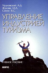 Управление индустрией туризма12296407Анализируются современное состояние мирового и российского туристских рынков, особенности туристского продукта, отличающие его от других товаров. Дается характеристика современного потребителя и его требований к туристскому продукту. Рассматривается организация управления туристским комплексом на различных уровнях, как в России, так и за рубежом. Описаны основные функции туристской организации по формированию туристского продукта, его продвижению и сбыту. Особое внимание уделяется вопросам взаимовыгодного сотрудничества туристских фирм и организаций - поставщиков услуг, поскольку туристский продукт создается усилиями многих организаций, каждая из которых имеет собственные методы работы, специфические потребности и различные коммерческие цели. От координации деятельности всех партнеров по формированию туристского продукта зависит его конкурентоспособность и соответственно эффективность работы всех организаций, участвующих в его создании. Для студентов, аспирантов,...