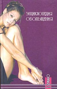 Книга Энциклопедия обольщения