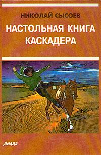 Настольная книга каскадера