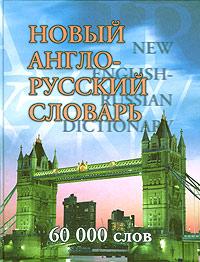 ����� �����-������� ������� / New English-Russian Dictionary