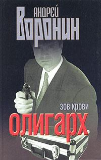 Олигарх. Зов крови