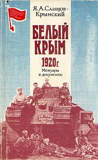 Белый Крым. 1920 г.