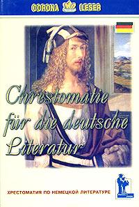 Хрестоматия по немецкой литературе / Chrestomatie fur die deutsche Literatur