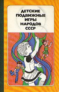 Детские подвижные игры народов СССР
