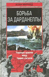 Борьба за Дарданеллы. Решающее сражение между Турцией и Антантой ( 5-9524-0729-3 )