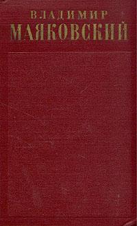 Владимир Маяковский. Полное собрание сочинений в тринадцати томах. Том 4