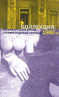 Коллекция: Петербургская проза (ленинградский период) 1980-е