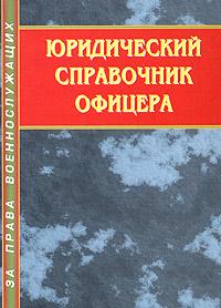 Юридический справочник офицера