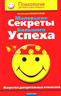 Маленькие секреты большого успеха. Искусство доверительных отношений12296407Эта книга не для всех, эта книга для каждого, кто хочет овладеть искусством создавать особые доверительные взаимоотношения с окружающими. В книге, где описывается психотехнология эффективного взаимодействия с людьми, вы узнаете: как произвести неотразимое первое впечатление на собеседника; как, зная язык жестов и телодвижений, понять больше, чем сказано партнером; как, овладев искусством делать комплименты, создавать доверительные взаимоотношения с окружающими; как, используя психологию проницательности, входить в доверие к деловым партнерами склонять их к своей точке зрения; как по почерку и различным физиогномическим индикаторам человека прочитать его словно книгу; как, используя правила делового этикета и управляя вниманием собеседника, располагать его к себе; как, овладев искусством убеждения и внушения, программировать желание партнеров на постоянное сотрудничество с вами. Книга адресована тем, кто хочет овладеть уникальной и доступной технологией создания...