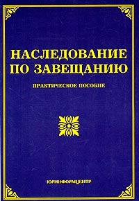 Наследование по завещанию. Практическое пособие, О. М. Оглоблина