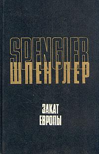 Закат Европы. В двух томах. Том 1