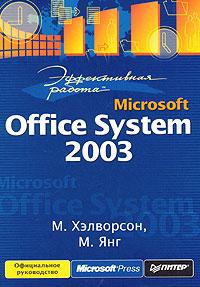 Эффективная работа: Microsoft Office System 2003