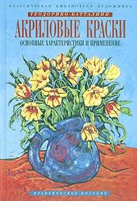 Книга Акриловые краски. Основные характеристики и применение