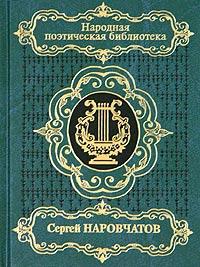 Сергей Наровчатов. Избранное