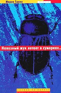 Книга Навозный жук летает в сумерках...