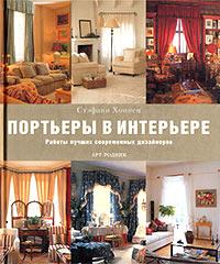 Книга Портьеры в интерьере. Работы лучших современных дизайнеров