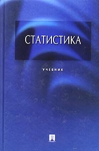Под редакцией И. И. Елисеевой Статистика