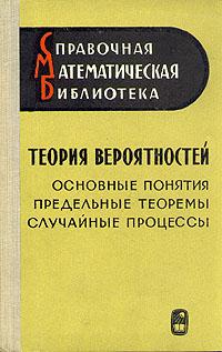 Теория вероятностей основные понятия предельные теоремы