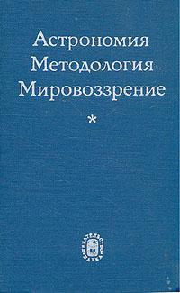 Астрономия. Методология. Мировоззрение