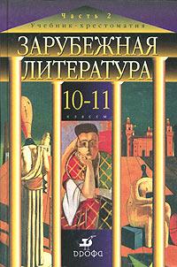 Зарубежная литература. 10-11 классы. Учебник-хрестоматия. В 2 частях. Часть 2