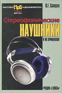Стереофонические наушники и их применение ( 5-256-01678-4 )