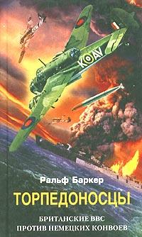 Торпедоносцы. Британские ВВС против немецких конвоев ( 5-9524-1077-4 )