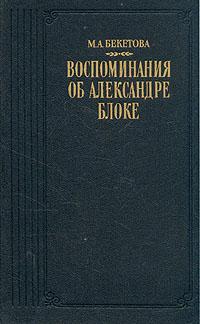 Воспоминания об Александре Блоке