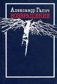 Александр Галич. Возвращение