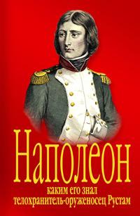 Наполеон, каким его знал телохранитель-оруженосец Рустам