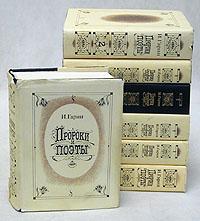 Пророки и поэты (комплект из 7 книг)