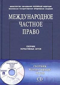 Международное частное право. Сборник нормативных актов (+ CD-ROM)
