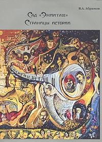 """Сад """"Эрмитаж"""". Страницы истории. В. А. Абрамов"""