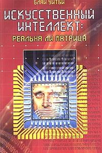 Искусственный интеллект: Реальна ли Матрица