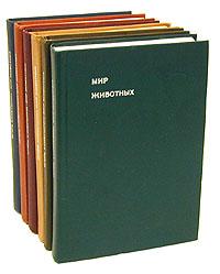 Мир животных (комплект из 6 книг)