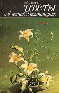Цветы в букетах и композициях