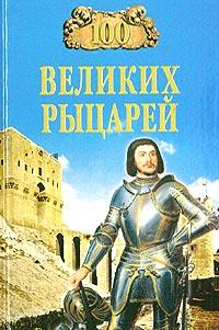 Книга 100 великих рыцарей
