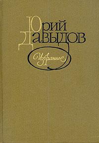 Юрий Давыдов. Избранное