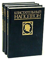 Блистательный Наполеон (комплект из 3 книг)