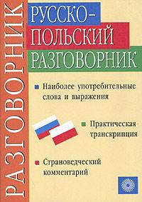 Русско-польский разговорник. Т. М. Никитина, Г. В. Ковалева