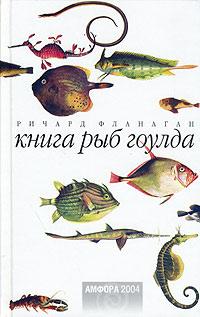 Книга Книга рыб Гоулда