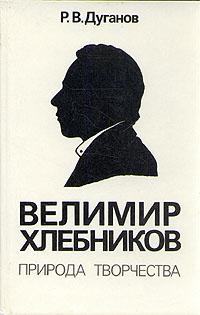 Велимир Хлебников. Природа творчества