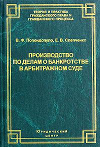 Производство по делам о банкротстве в арбитражном суде ( 5-94201-309-8 )