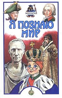 Книга Я познаю мир. Монархи