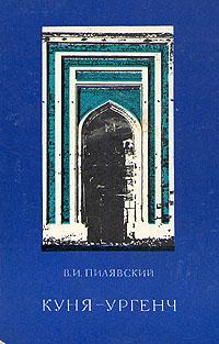 Куня - Ургенч