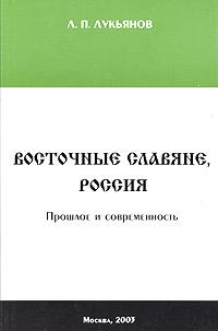 Восточные славяне, Россия. Прошлое и современность