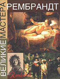 Рембрандт ( 5-17-020643-7, 5-271-07806-Х )